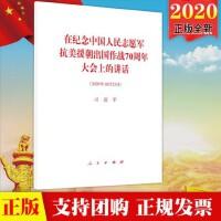 现货 在纪念中国人民志愿军抗美援朝出国作战70周年大会上的讲话 2020年10月23日单行本全文