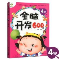 儿童早教书 爱德少儿 全脑开发600题 4岁 幼儿全脑开发实用宝典(4岁宝宝左脑) 彩图海量题型全面开发儿童左右脑潜能