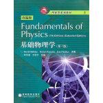 基础物理学(第7版改编版理科类系列教材)