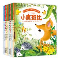 打动孩子心灵的世界经典・桥梁书版(8册/套)