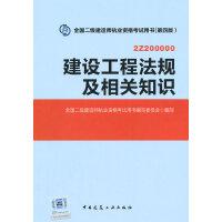 二级建造师2015年教材 建设工程法规及相关知识(第四版)