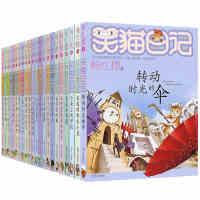 笑猫日记全套 1-22册杨红樱系列书校园小说8-12-15岁儿童书籍云朵上的学校 青蛙合唱团四五六年级课外书 第二季