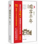 瑞雪丰年张晓光9787503476228中国文史出版社
