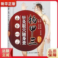 杨甲三针灸取穴随身查 刘乃刚 9787117252454 人民卫生出版社 新华正版 全国70%城市次日达