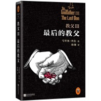 读客全球*畅销小说文库:教父9787539967417