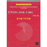C程序设计(第四版)学习辅导(中国高等院校计算机基础教育课程体系规划教材)