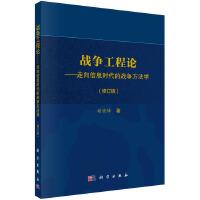 战争工程论――走向信息时代的战争方法学(修订版)