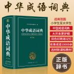 中华成语词典大开本 新课标学生必备工具书