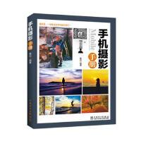 【包邮】手机摄影手册 旅游摄影 重新认识手机摄影 主体突出