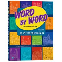 包邮 朗文日常情景单词书(英汉双语版) 童书 少儿英语 少儿英语教程 适合初学者使用的经典图解词典