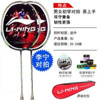 2只装 李宁羽毛球拍 情侣对拍 进攻型初学者羽拍羽毛球 耐打羽毛拍