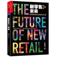 新零售的未来 湛庐文化