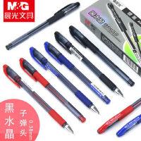 晨光 AGP63201中性笔0.38mm笔芯黑财务记账签字笔黑水晶透明杆全针管水笔办公用笔