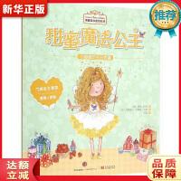 甜蜜魔法公主:小蝴蝶的生日惊喜 (英)阿彻,(英)琼斯 绘,程雯 9787508654560 中信出版社