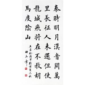 田英章《王昌龄诗》著名书法家