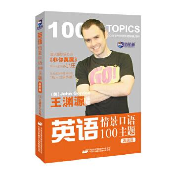 """英语情景口语100主题:高级篇--新航道英语学习丛书""""非你莫属""""BOSS团大佬——小庄(王渊源)帮你理清学习思路,教你如何攻克""""哑巴英语"""""""