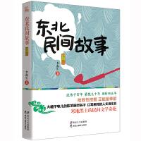 东北民间故事(下册)