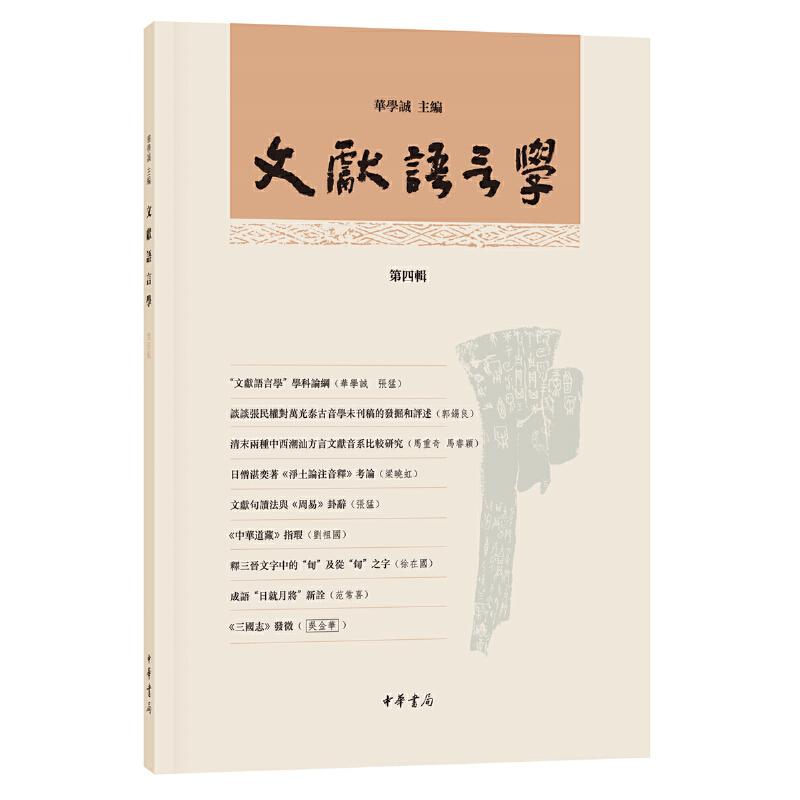 文献语言学·第四辑中华书局出版