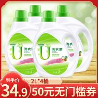 幼蓓奇 天然椰油洗衣液2L*4桶 家庭洗护大组合q50