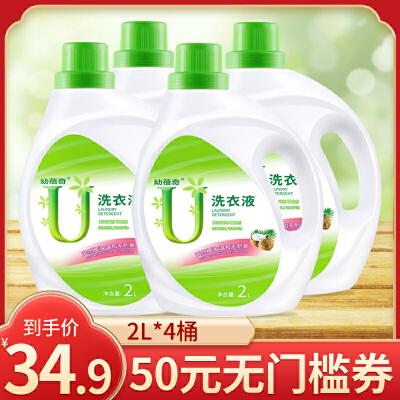 【领券立减50】展望可爱多婴儿洗衣液1L*2桶+500ml*3袋+洗衣皂*6块 超值组合装