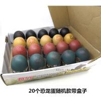 恐龙蛋玩具蛋奇趣蛋拼装奥特曼蛋扭蛋积木孵化蛋爆兽变形蛋恐龙蛋