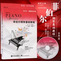 菲伯尔钢琴基础教程第2级课程和乐理技巧和演奏教材书籍 附CD 人民音乐出版社