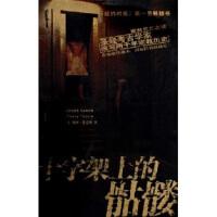 【新书店正版】十字架上的骷髅[美] 凯西・莱克斯,吕昀卿9787506336253作家出版社