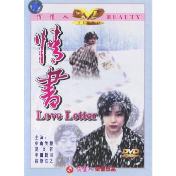 情书:日本青春偶像故事片(DVD)