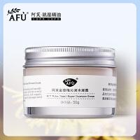 AFU阿芙 金�|梅沁��水凝霜 50g 控油�a水 滋�B肌�w