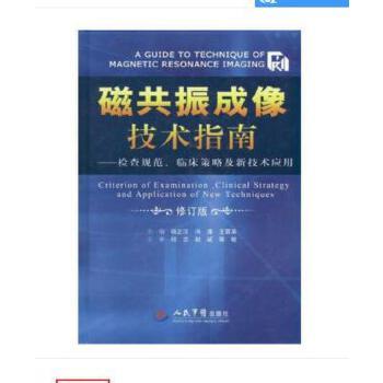 电子版PDF格式 电子书磁共振成像技术指南_杨正汉2010