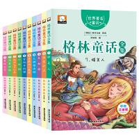 世界著名童话全10册 格林童话全集 青蛙王子莴苣姑娘狼和七只小羊小红帽睡美人彩图注音版儿童读物一二三四五年级小学生课外