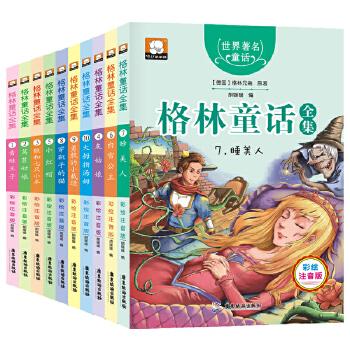 世界著名童话全10册 格林童话全集 青蛙王子莴苣姑娘狼和七只小羊小红帽睡美人彩图注音版儿童读物一二三四五年级小学生课外书 全套10册 彩图注音 童话经典