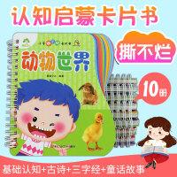 爱德少儿小手撕不烂卡片书10本套装趣味0-1-2-3-4-5-6岁翻翻变洞洞看图益智婴幼儿童学习识物数字早教启蒙认知儿童玩具书籍