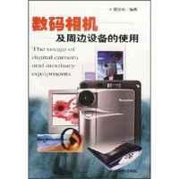 【老书收藏】数码相机及周边设备的使用(薄的) /郭诠水 著 中国摄影出版社