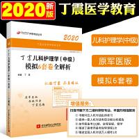 2020丁震儿科护理学(中级)模拟6套卷全解析 原军医版 儿科护理学试题 儿科中级职称考试