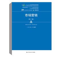 正版书籍 市场营销(第三版)21世纪高职高专规划教材商贸类系列十二五职业教育国家规划教材普通北京高等