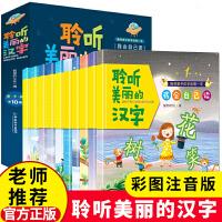 【限时秒杀包邮】聆听美丽的汉字全10册 幼儿童识字认字卡片 0-1-3-4-5-6岁幼儿园宝宝书籍学龄前班看图识字书拼