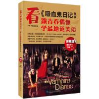 【全新直发】看《吸血鬼日记》,跟青春偶像学地道美语(赠MP3下载与二维码随扫随听) 大象语言小组 9787562838