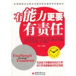 【包邮】 有能力更要有责任 舒红著 9787507426731 中国城市出版社
