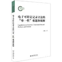 """电子可转让记录立法的""""单一性""""难题和破解 9787301304594 郭瑜 北京大学"""