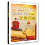 Happy Learning书系:课堂上听不到的文学传奇