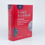 牛津高阶英汉双解词典(第9版)团购电话:4001066666转6