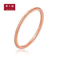 周大福 珠宝女神系列精致18K金戒指定价E121154>>定价