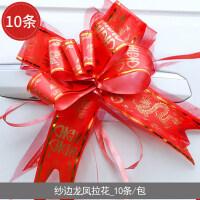 结婚车拉花车把手礼品包装彩带蝴蝶车门装饰婚礼婚房布置用品