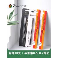 包邮毕加索宝珠笔芯5/10支装大容量签字笔笔芯替芯纯黑0.5/0.7mm笔芯卡装螺旋笔芯毕加索宝珠笔专用替芯