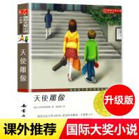 国际大奖小说・升级版--天使雕像 三四五六年级中小学生课外小说文学阅读读物 9-12-15岁青少年少儿童故事图书籍新蕾