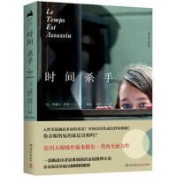 【二手正版9成新】 时间杀手, 米歇尔・普西(Michel Bussi),博集天卷 出品, 湖南文艺出版社 ,9787