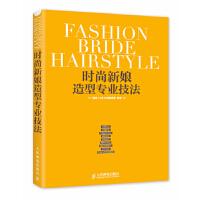 【全新直发】时尚新娘造型专业技法 惠惠CHEN新娘造型 9787115345226 人民邮电出版社