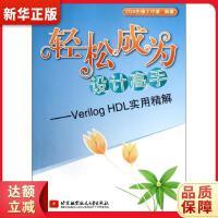 轻松成为设计高手--Verilog HDL实用精解 EDA先锋工作室著 北京航空航天大学出版社 97875124079