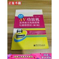 【二手9成新】AV功放机实用单元电路原理与维修图说(第2版)赵广林著电子工业出版社